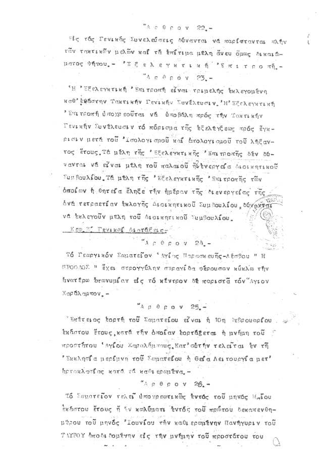 katastatiko_Page_08